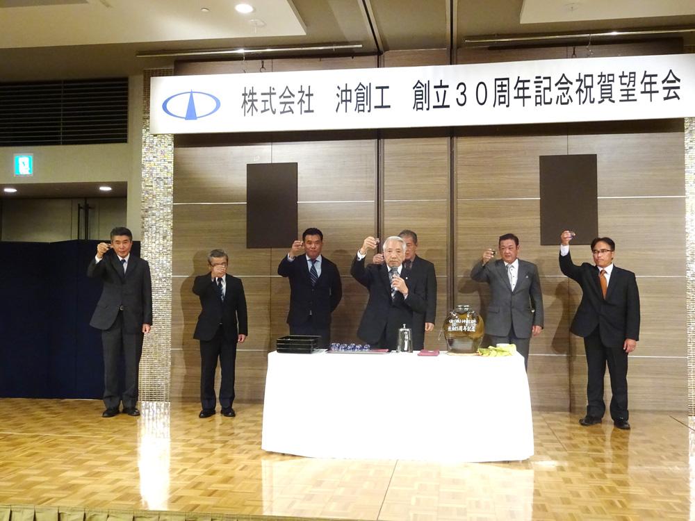 30周年記念祝賀忘年会の様子_乾杯