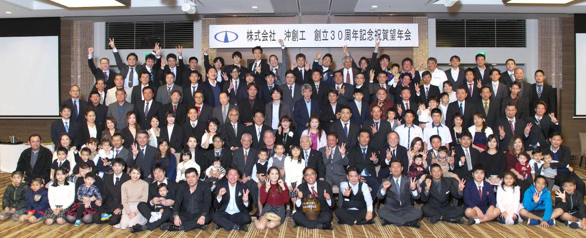 株式会社沖創工創立30周年記念祝賀忘年会