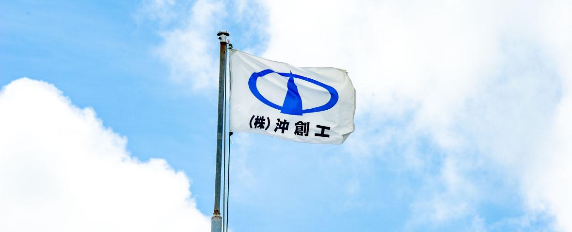 株式会社沖創工の社旗